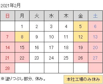 2011-01月調整休.jpg