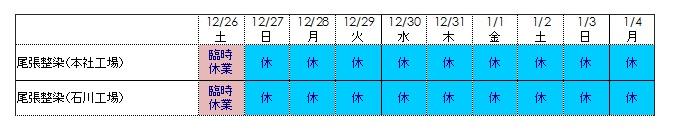 2015-12 1 年末年始休業予定.jpg