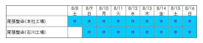 2015-8休日.jpg