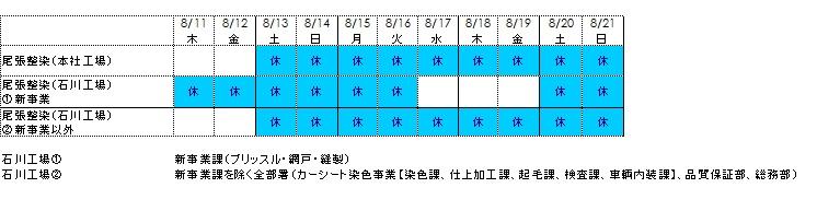 2016-8休日.jpg