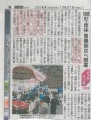 messe新聞記事.jpg