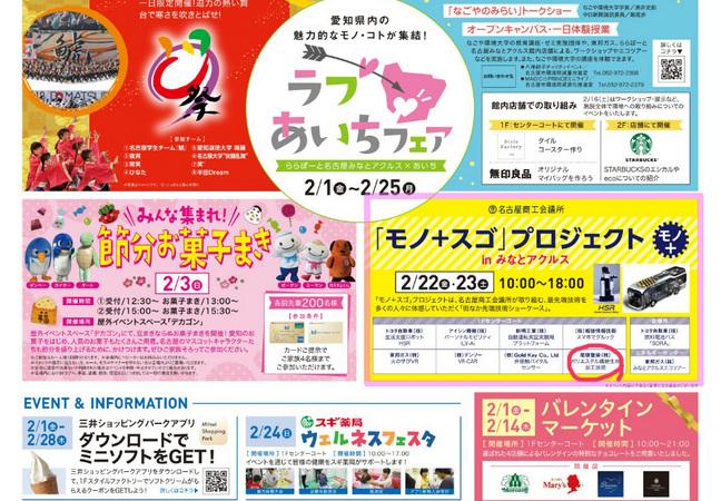 「モノ+スゴ」プロジェクト in みなとアクルス
